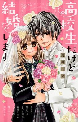 [アンソロジー] 高校生だけど結婚します
