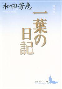 新装版 一葉の日記(講談社文芸文庫)