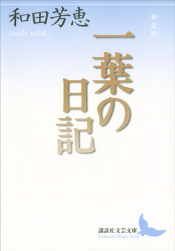 新装版 一葉の日記-電子書籍