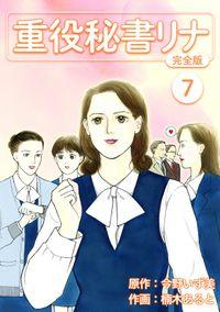 重役秘書リナ【完全版】(7)