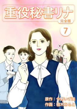 重役秘書リナ【完全版】(7)-電子書籍