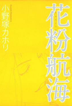 花粉航海-電子書籍