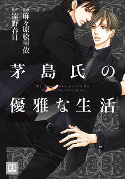 茅島氏の優雅な生活-電子書籍