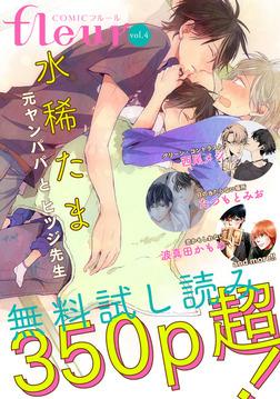 【無料】COMICフルール vol.4-電子書籍