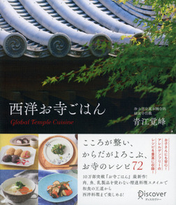 西洋お寺ごはん-電子書籍