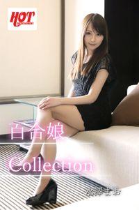 百合娘Collection 水澤まお