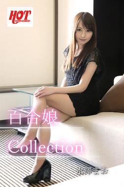 百合娘Collection 水澤まお-電子書籍