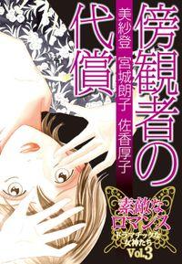素敵なロマンス ドラマチックな女神たち vol.3
