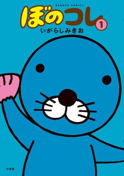ぼのコレ 1-電子書籍