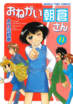 おねがい朝倉さん 11巻-電子書籍