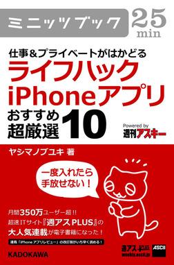 仕事&プライベートがはかどる ライフハックiPhoneアプリ おすすめ超厳選10-電子書籍