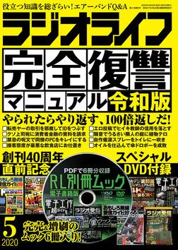 ラジオライフ2020年 5月号-電子書籍