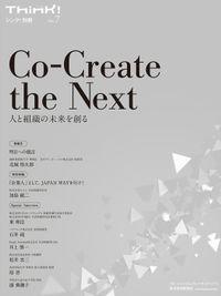 Think!別冊 No.7 Co-Create the Next 人と組織の未来を創る