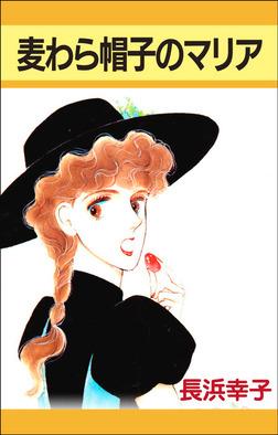 麦わら帽子のマリア-電子書籍