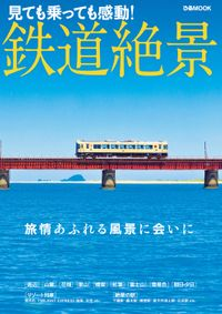 鉄道絶景(ぴあ)