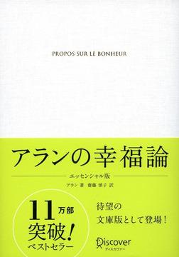 アランの幸福論 エッセンシャル版-電子書籍