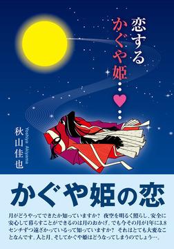恋するかぐや姫-電子書籍