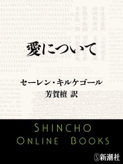 愛について-電子書籍