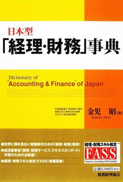 日本型「経理・財務」事典-電子書籍