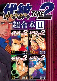 代紋TAKE2 超合本版(11)