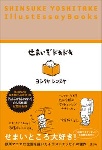 せまいぞドキドキ SHINSUKE YOSHITAKE IllustEssayBooks