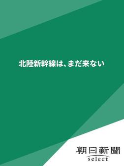 北陸新幹線は、まだ来ない-電子書籍
