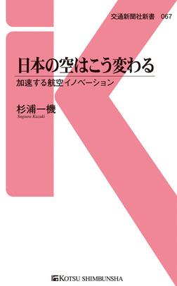 日本の空はこう変わる-電子書籍