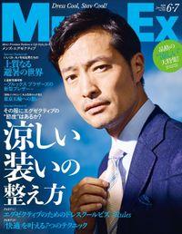 MEN'S EX 2020年6・7月合併号