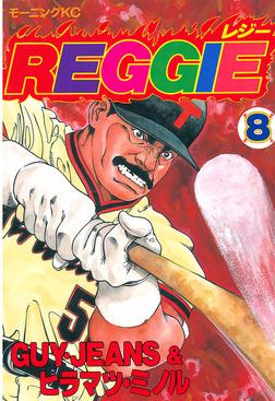 REGGIE(8)-電子書籍