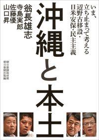 沖縄と本土 いま、立ち止まって考える辺野古移設・日米安保・民主主義