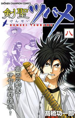 剣聖ツバメ 巻の八-電子書籍
