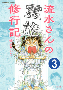 流水さんの霊能修行記(分冊版) 【第3話】-電子書籍