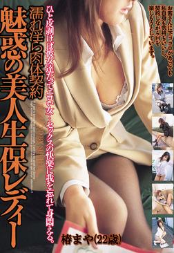 濡れ淫ら肉体契約 魅惑の美人生保レディー 椿まや(22歳)-電子書籍