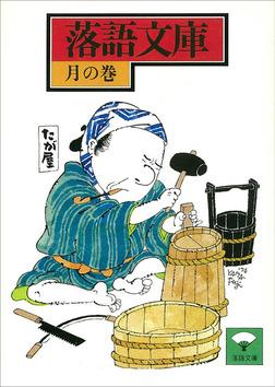 落語文庫(5) 月の巻-電子書籍