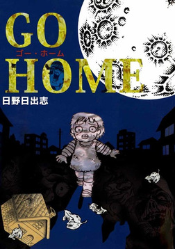 GO HOME ゴー・ホーム-電子書籍
