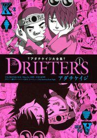 アダチケイジ大全集 The DRIFTERS