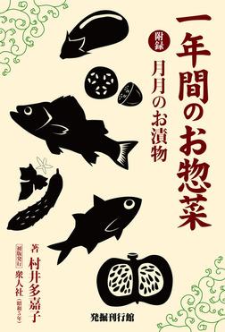 一年間のお惣菜(附録 月月のお漬物)-電子書籍