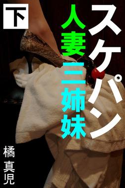 スケパン人妻三姉妹 下-電子書籍