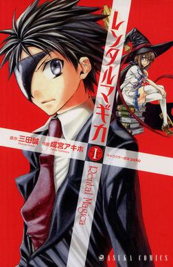 レンタルマギカ(1)-電子書籍