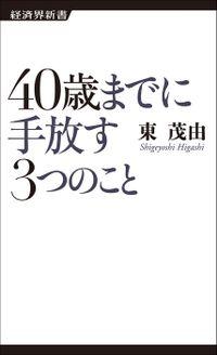 40歳までに手放す3つのこと(経済界新書)