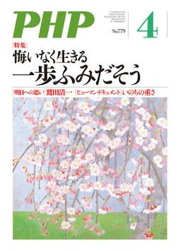 月刊誌PHP 2013年4月号-電子書籍