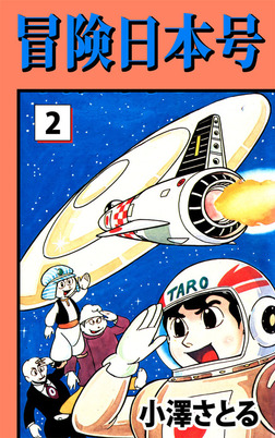 冒険日本号 2-電子書籍