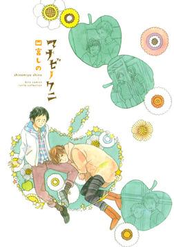 マナビノクニ-電子書籍