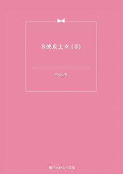 S彼氏上々(3)-電子書籍