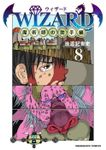 WIZARD/ウィザード -魔術師の助手編-第8巻