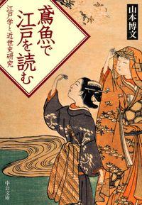 鳶魚で江戸を読む 江戸学と近世史研究(中公文庫)