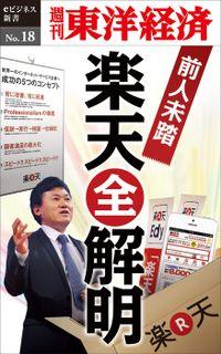 前人未踏の楽天「全解明」―週刊東洋経済eビジネス新書No.18