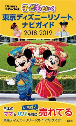 子どもといく 東京ディズニーリゾート ナビガイド 2018-2019-電子書籍