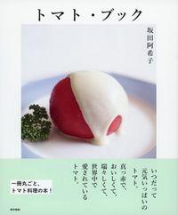 トマト・ブック(東京書籍)