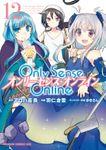 Only Sense Online 12 ―オンリーセンス・オンライン―